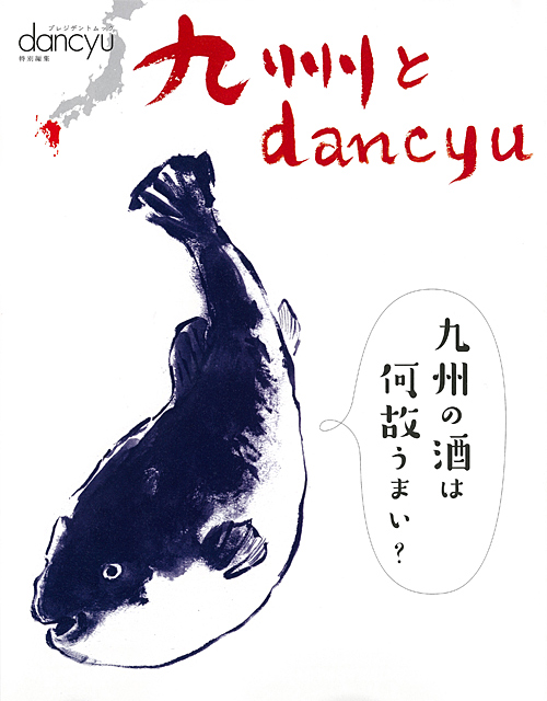 九州とdancyu.jpg