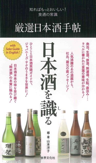 日本酒を識る 表紙.png
